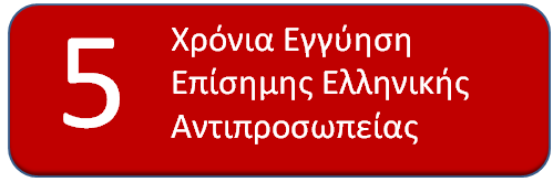5 XRONIA EGGYHSH