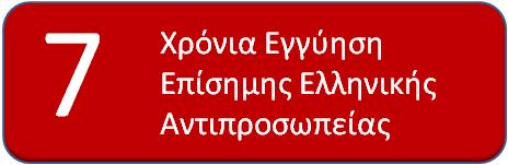 7 XRONIA EGGUHSH