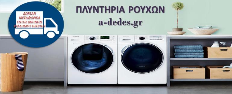 http://www.a-dedes.gr/lefkes-syskeves/plyntiria-rouxon/emprosthias-fortosis.html